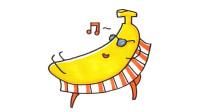 画一个晒太阳的超萌香蕉