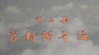 第  02  集 官封弼马温  原汁原味 - 世杰极致终极版