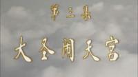 第  03  集 大圣闹天宫  原汁原味 - 世杰极致终极版