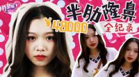 """18岁杭州在校女大学生的隆鼻全纪录! 大塌鼻成功变""""混血鼻"""",术后效果太好看了叭!"""