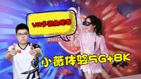 板娘小薇Vlog48:用5GVR眼镜看韦神打比赛,带你感受黑科技!