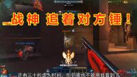 生死狙击:无名用大佬的号打王者乱斗 在里面当战神追着敌人锤