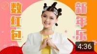 【2020】王雪晶(MGirls)《数红包+新年乐》MV[金鼓凤鸣迎新岁贺岁专辑]