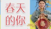 【2020】王雪晶(MGirls)《春天的你》MV[金鼓凤鸣迎新岁贺岁专辑]