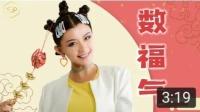 【2020】王雪晶(MGirls)《数福气》MV[金鼓凤鸣迎新岁贺岁专辑]