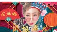 【2020】庄群施贺岁专辑《春风笑了》之《鼠报平安》MV预告片[春风笑了贺岁专辑]