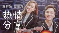 【2020】庄群施(MGirls)/曾国晖《热情分享》MV[春风笑了贺岁专辑]