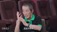 《晓说》高晓松问为啥把演员换了,张艺谋:不是我,是姜文感觉不好!