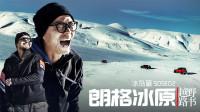 第一次爬冰川 十几个小时没变化【越野路书】冰岛之旅2