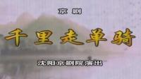 京剧《千里走单骑》3-1 张宏伟主演 沈阳京剧院演出