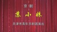 京剧《苏小妹》2-1 刘淑云 姬鹏 石晓亮 卢松主演 天津京剧院演出2014