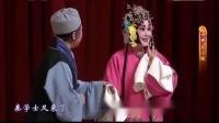京剧《苏小妹》2-2 刘淑云 姬鹏 石晓亮 卢松主演 天津京剧院演出2014
