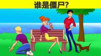 脑力测试:公园里,谁是僵尸呢?