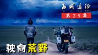 行疆:西域远征 第25集摩托车险被烂路颠散架,无人荒野夜宿羊圈牧房