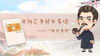 螺蛳名著《朝花夕拾》导读