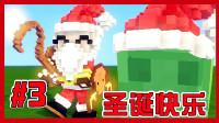 【XY小源 我的世界】小源来建模 第3期  圣诞节快乐