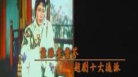 《中华戏曲荟萃》001 袁派 袁雪芬 越剧十大流派