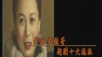 《中华戏曲荟萃》005 尹派 尹桂芳 越剧十大流派