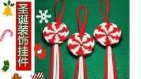 第8集圣诞装饰挂件编织教程 Aug创意编织diy手工毛线钩