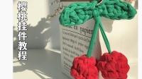 第9集水果樱桃挂件编织教程  Aug创意编织diy手工毛线钩针