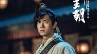 剑王朝:没想到李现穿越到古代这么搞笑?