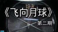 【煤灰解说】肩负前往月球的旋转《飞向月球》实况游戏解说第二期