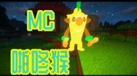 【Z小驴 我的世界】神奇宝贝 剑盾~第2期啪咚猴!Mega超梦X出现了!
