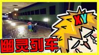 【XY小源&伙伴们】人类一败涂地 恐怖解密地图 幽灵列车