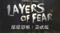 都教授解说:恐怖游戏层层恐惧全剧情游戏实况第四期