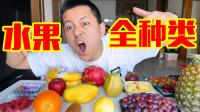 把超市里所有水果买回做果汁!榴莲为什么不做成果汁?