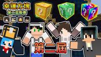 熊猫团团【我的世界】第二届幸运方块竞速 久违的联赛再度开启