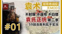 【全面战争:三国】袁术 双传奇直播档 #01 夺襄阳 退何仪 董贼无道