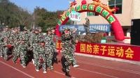 """2020南阳街道幼儿园""""梦幻海陆空""""国防教育亲子运动会"""