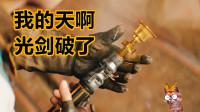 光剑破了【舅子】星球大战绝地陨落的武士团13