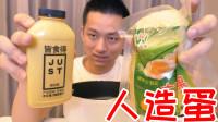 把最新科技人造蛋买来与国产素蛋对比!究竟哪一个更像蛋?