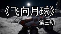 【煤灰解说】肩负恢复网络的单轨车《飞向月球》实况游戏解说第三期