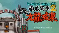 【基德游戏】城北,骨骼惊奇和老人热情!南瓜先生2九龙城寨04