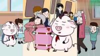 猪屁登:小姐姐地铁上睡着了,为何有人接二连三的站在她身边?