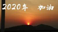 【XY小源】祝大家2020年快乐健康幸福