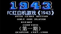 FC《1943》(第1期),经典飞机游戏,再度开启!