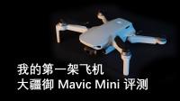 「消费者说」46:我的第一架飞机:大疆御 Mavic Mini评测