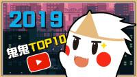 【鬼鬼频道】2019观看数最多的TOP10影片!你都有看过吗?