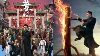 甄子丹《叶问4》美国上映获赞誉 功夫片将绝迹!全球影迷恋恋不舍