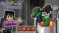 熊猫团团【我的世界】凛冬将至 把所有怪物通通打进岩浆里吧!