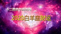 2020星座年运:白羊座财运运势要点