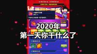 2020年了【舅子】龙珠激斗二季125