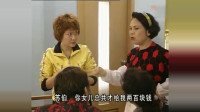 外来媳妇本地郎:阿婵给200元阿娇叫她做年夜饭,阿娇做咸菜煎蛋