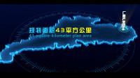 企业文化系列之广州国际投资年会(畲江)宣传片