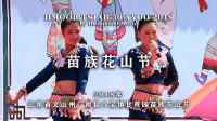 Hmoob苗族花山节之2018年甘蔗园苗族花山节歌曲演唱-Hmoob leej tub