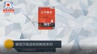 【娜塔莎俄语】新东方大学俄语4视频教程
